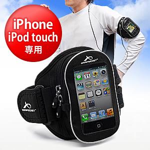 サンワダイレクトiPhoneアームバンド(iPhone4S・4対応・ブラック)