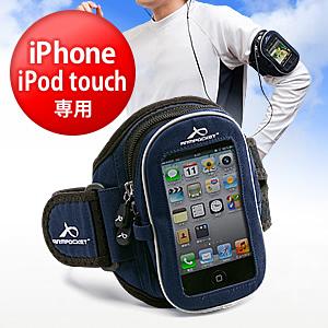 サンワダイレクトiPhoneアームバンド(iPhone4S・4対応・ネイビー)