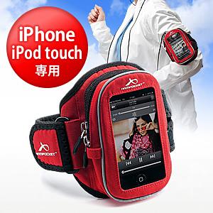 サンワダイレクトiPhoneアームバンド(iPhone4S・4対応・レッド)