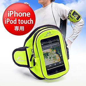 サンワダイレクトiPhoneアームバンド(iPhone4S・4対応・イエロー)