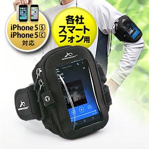 サンワダイレクトiPhone・スマートフォンアームバンド(ブラック)