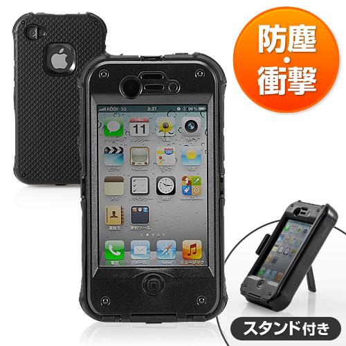 19d45d4bc4 iPhone4S・4プロテクトケース(防塵・防滴・耐衝撃機能・スタンド付 ...