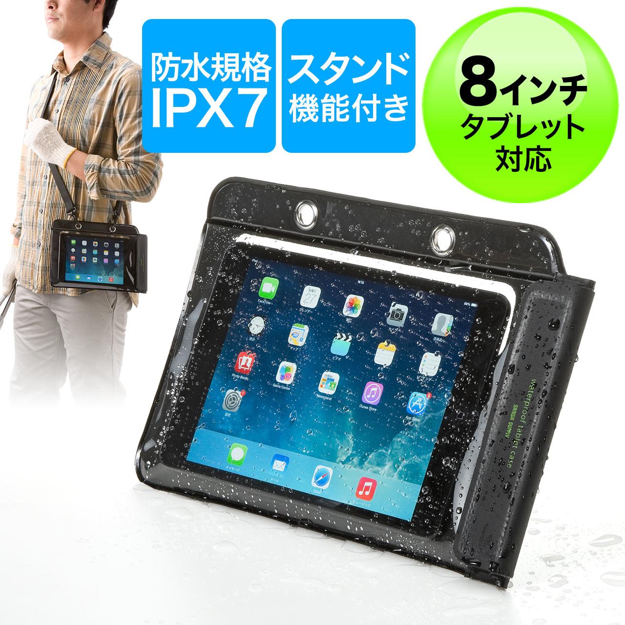 ipad mini 防水ケース お風呂対応 7インチ汎用 スタンド機能
