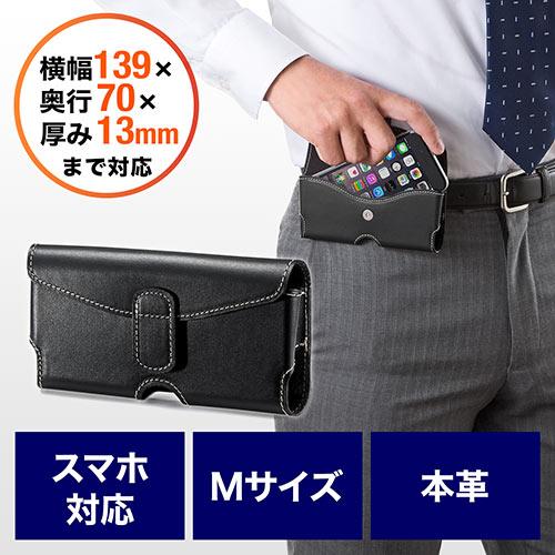 iPhone・スマートフォンベルトケース(・本革・Mサイズ・ブラック)