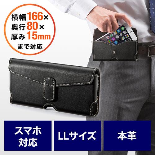 iPhone X ベルトケース(iPhone XS・XS Max・XR・本革・LLサイズ・ブラック)