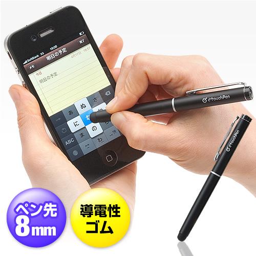 iPad・タブレットPCタッチペン(クリップ付き・ブラック) 200-PEN019BK