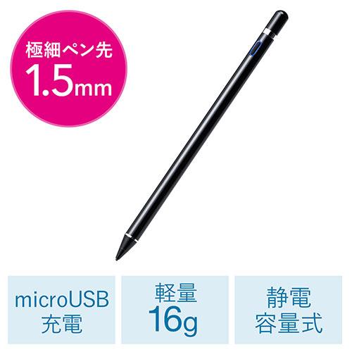 タッチペン(スタイラスペン・充電式・静電容量方式・microUSB・スマートフォン・タブレット・iPhone・iPad)