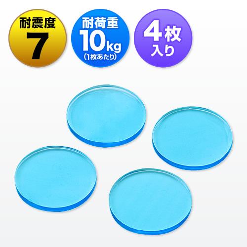 【週替わりセール】耐震ジェル(耐震マット・テレビ&パソコン対応・耐震度7・丸型)