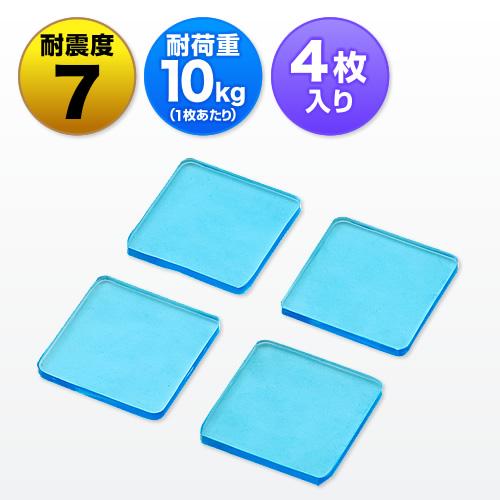 【オフィスアイテムセール】耐震ジェル(耐震マット・テレビ&パソコン対応・耐震度7・四角型)