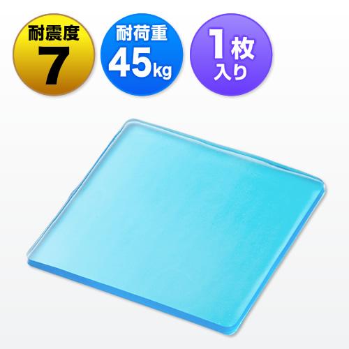 【オフィスアイテムセール】耐震マット(耐震ジェル・テレビ&パソコン対応・耐震度7・耐荷重45kg)