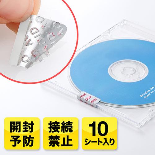 セキュリティシール(封印シール・使用禁止用・非転写・USBポート・100枚)