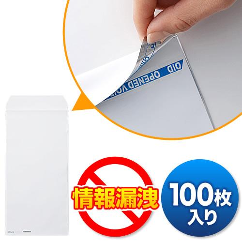 【クリックでお店のこの商品のページへ】透けない封筒(開封防止・セキュリティ封筒・長3封筒・100枚入・連番入) 200-SL018