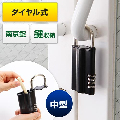 【オフィスアイテムセール】セキュリティキーボックス(鍵収納・ダイヤル式・中型サイズ) 200-SL026BK