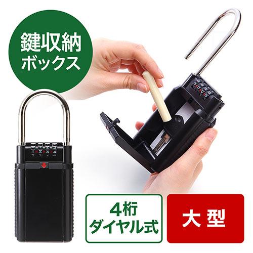 鍵収納ボックス(ダイヤル式・大型サイズ)