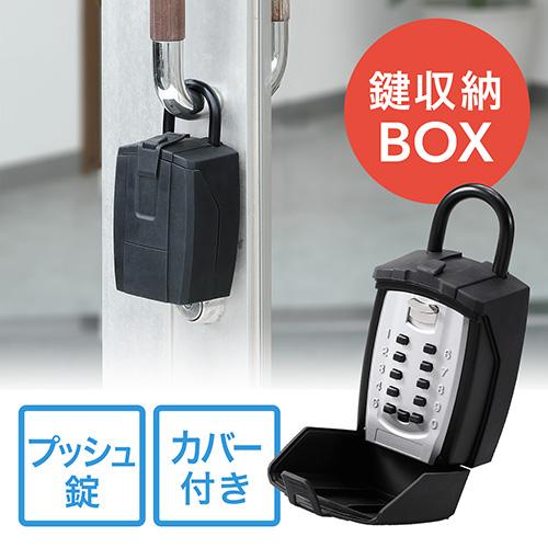 【週末限定特価】鍵収納BOX(プッシュボタン式・玄関・保管・受け渡し・ゴムカバー付き)