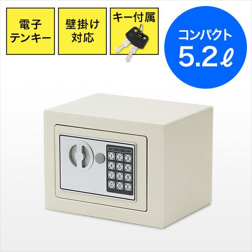 小型電子金庫(マイナンバー・セキュリティ―対策・ホテル・家庭用・テンキー・鍵式・壁掛け対応・小型・5.2リットル)
