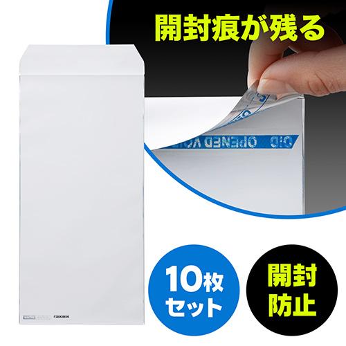 透けない封筒(マイナンバー対策・開封防止・セキュリティ封筒・長3封筒・10枚セット・連番入)