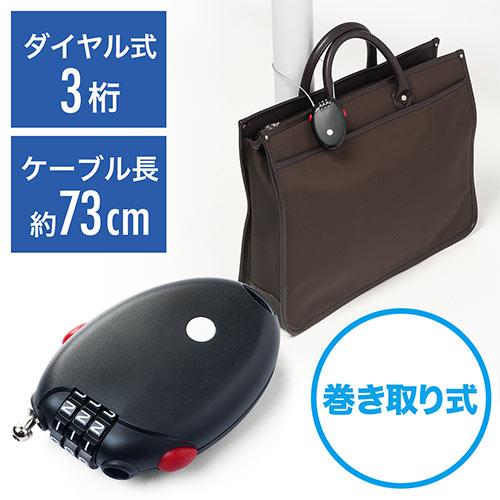 カバン盗難防止ワイヤーロック(巻き取り式・ダイヤル錠)