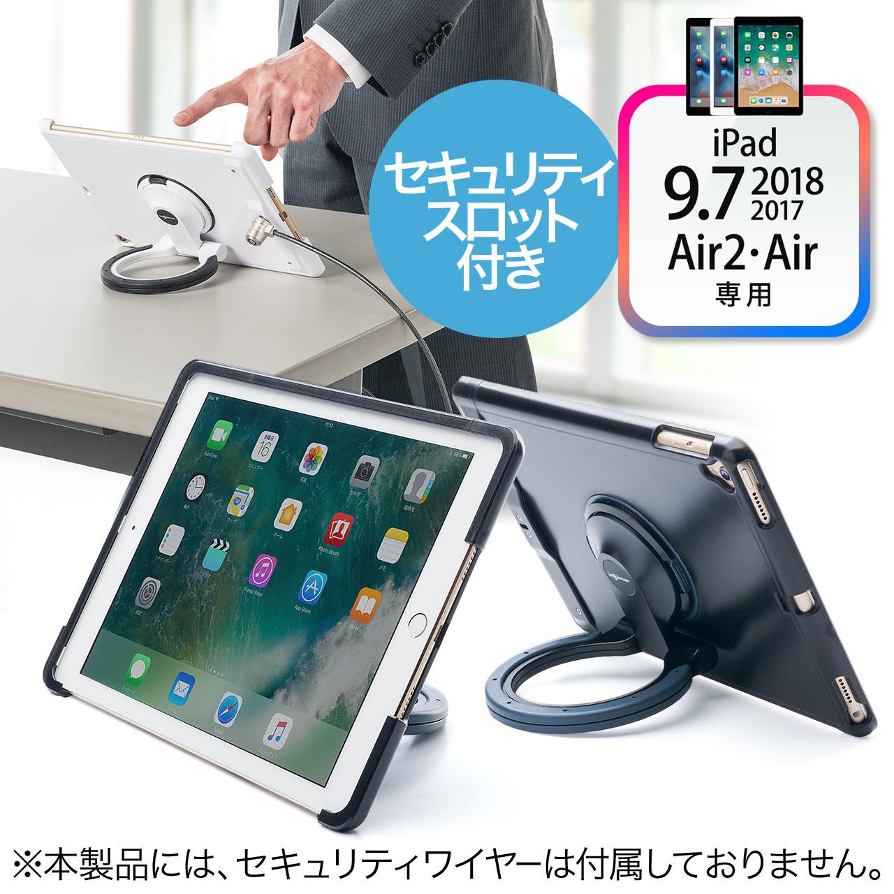 iPadセキュリティースタンド サンワダイレクト サンワサプライ 200-SL043BK