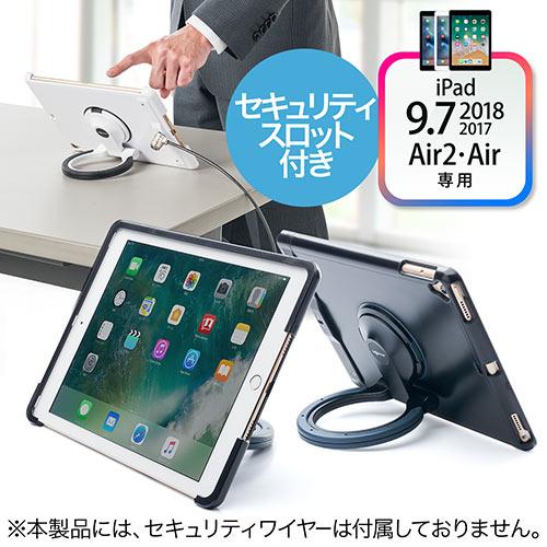 iPadセキュリティースタンド(9.7インチiPad Pro・9.7インチiPad(2018/2017)・iPad Air 2専用・盗難防止・角度調整・360度回転・取手付き・ブラック)