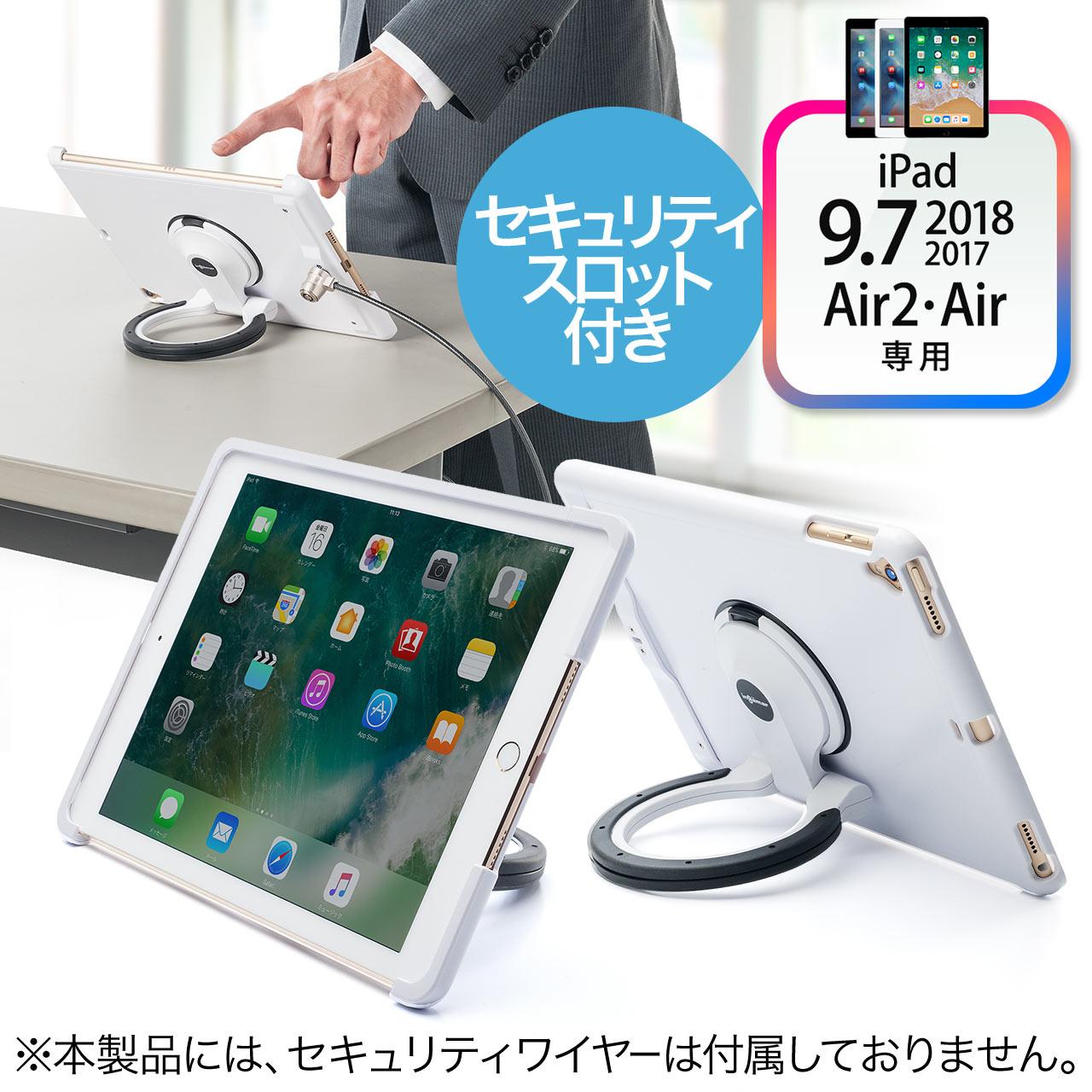 iPadセキュリティースタンド サンワダイレクト サンワサプライ 200-SL043W