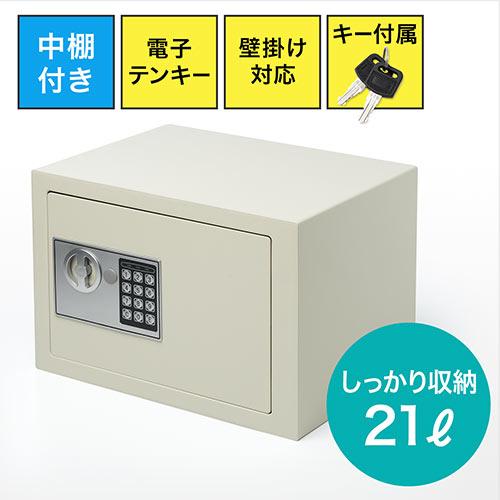 アウトレット:電子金庫(マイナンバー・セキュリティ―対策・家庭用・テンキー・鍵式・壁掛け対応・中棚付き・21リットル)