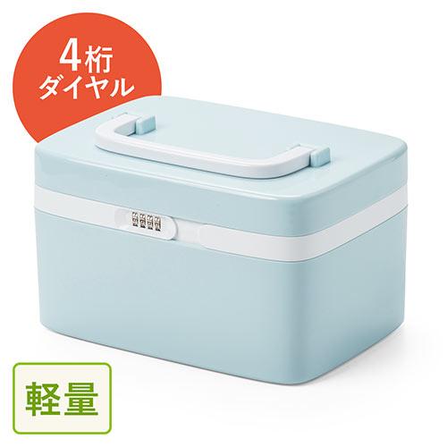 セキュリティツールボックス(4桁ダイヤル錠・貴重品ボックス・救急箱・間仕切り付き・取っ手付き)
