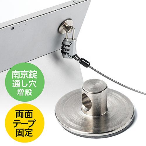 iPad タブレットセキュリティ(南京錠取付け・盗難防止・3M社製両面テープ・丸型・シルバー)