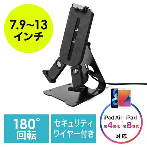 【オフィスアイテムセール】タブレット・iPadセキュリティワイヤー(iPad Pro12.9インチ・iPad9.7インチ・iPad Air・mini対応・汎用・7.9インチ~13インチ対応・スタンド)