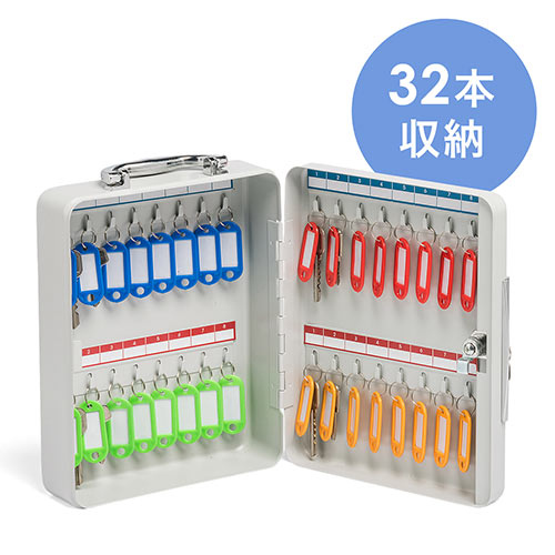 キーボックス(32本収納・壁固定・取っ手付き・オフィス鍵管理)