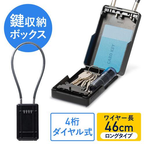 鍵収納ボックス(キーボックス・ダイヤル式・大型サイズ・ワイヤー式・ワイヤー長46cm・盗難防止)