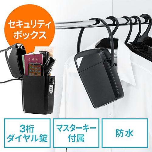 セキュリティボックス(貴重品ボックス・鍵収納ボックス・キーボックス・ダイヤル錠・キー付属・ワイヤー調整)
