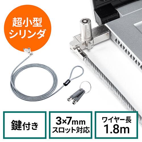 セキュリティワイヤー(薄型シリンダ・小型シリンダ・約1.8m・3×7mmスロット対応・ワンタッチ取り付け)