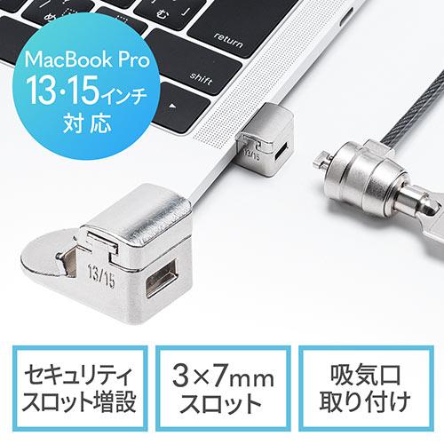 Macbook Proセキュリティ(13インチ/15インチMacBook Pro・A2251・A1707・A1990・3×7mmスロット)