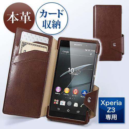 Xperia Z3本革ケース(カード収納対応・手帳タイプ・横開き ...