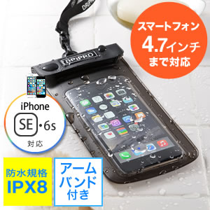 iPhone・スマホ防水ケース
