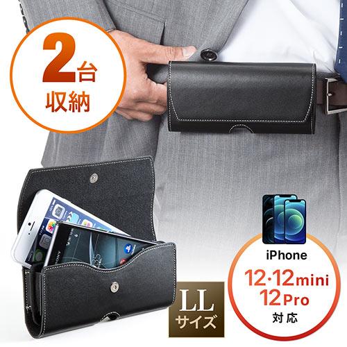 iPhone XS/XS Max/XRiPhone 8 Plus/iPhone 7 Plus対応2台収納ベルトケース(本革・LLサイズ・ブラック)