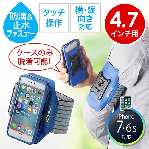 アームバンドケース(4.7インチスマホ・iPhone 8/7/6s対応・防滴・止水ファスナー・縦/横・付け外し対応・ブルー)