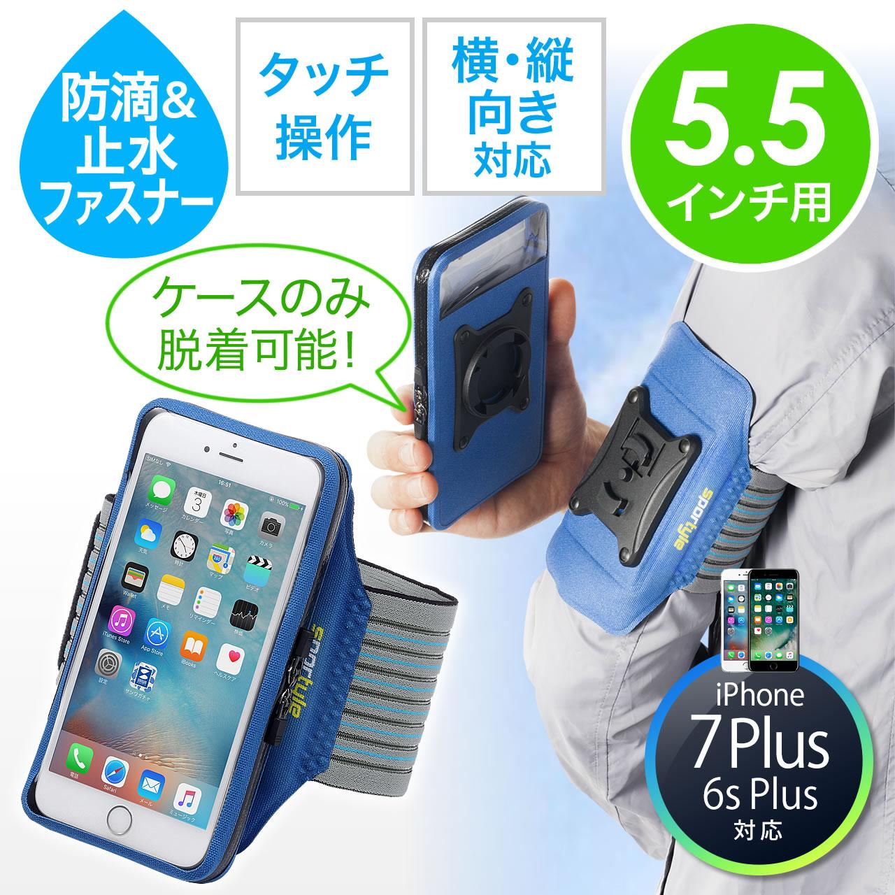 c614f3f51a アームバンドケース(5.5インチスマホ・iPhone 7 Plus/6s Plus対応・防