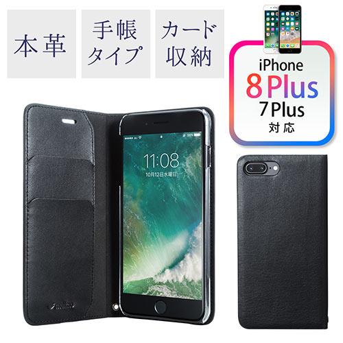 【第二弾歳末徹底セール】iPhone 7 Plus/8 Plus 本革手帳ケース(カード収納・ストラップ対応・ブラック)【BF2017】