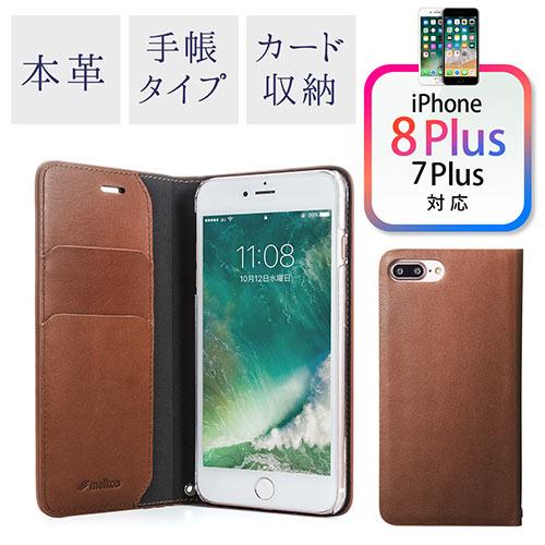 iPhone 7 Plus/8 Plus 本革手帳ケース(カード収納・ストラップ対応・ブラウン)