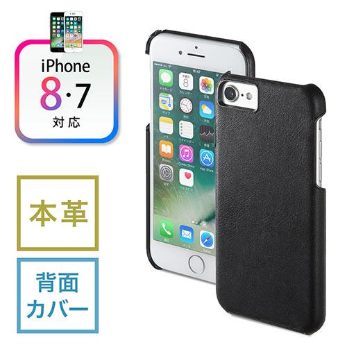 iPhone 7/8 本革ケース(レザーケース・背面カバー・ブラック)