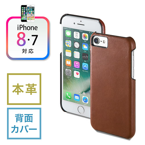 iPhone 7/8 本革ケース(レザーケース・背面カバー・ブラウン)