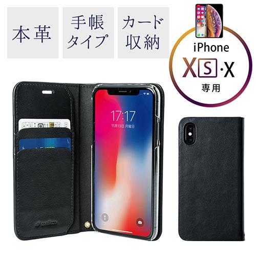 【半額セール】iPhone X/XS ケース(手帳型・本革使用・カード収納・ストラップ対応・ブラック)