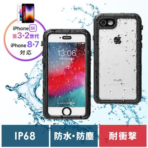 iPhone 8/iPhone 7防水耐衝撃ハードケース (IP68・ストラップ付)