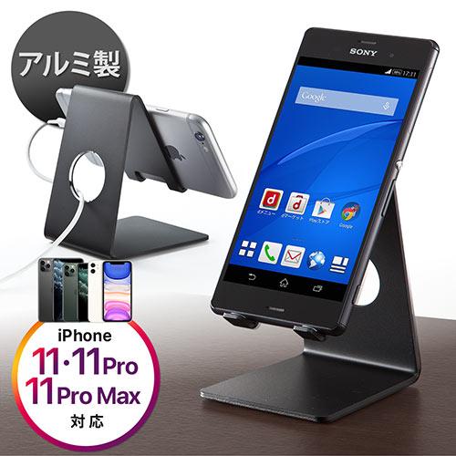 iPhone XS/XS Max/XR/8/8 Plusスマートフォンアルミスタンド(ブラック)