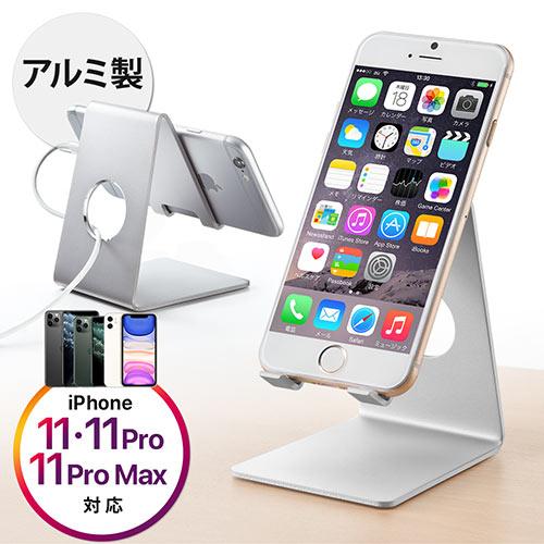iPhone XS/XS Max/XR/8/8 Plus スマートフォンアルミスタンド(シルバー)