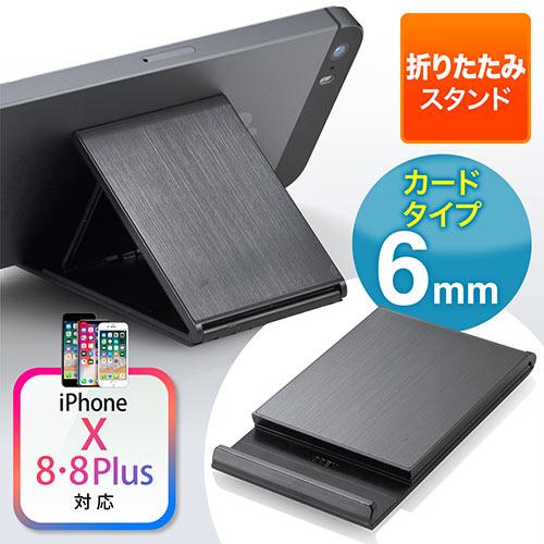 スマホ・タブレット折りたたみスタンド(薄型・軽量・カード式・アルミパネル・ブラック)