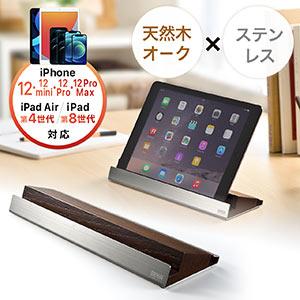 iPadステンレススタンド