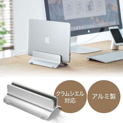 ノートパソコンクラムシェルスタンド(MacBook・アルミ・ノートPCスタンド)